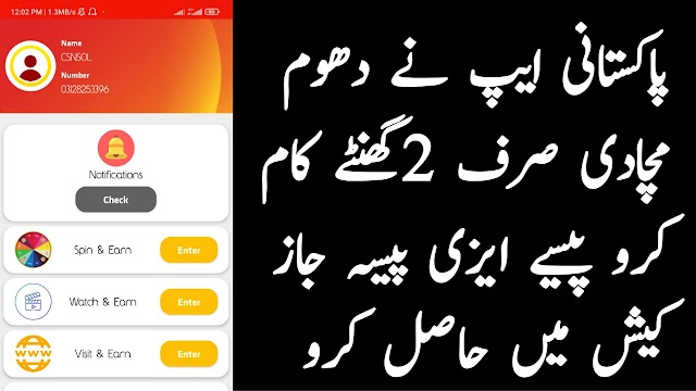Best online earning app in Pakistan 2021 withdraw in  Easypaisa and  JazzCash