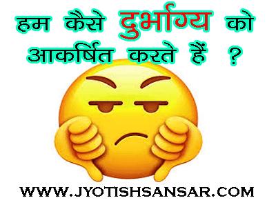 hindi jyotish durbhagya ko dur karne ke liye