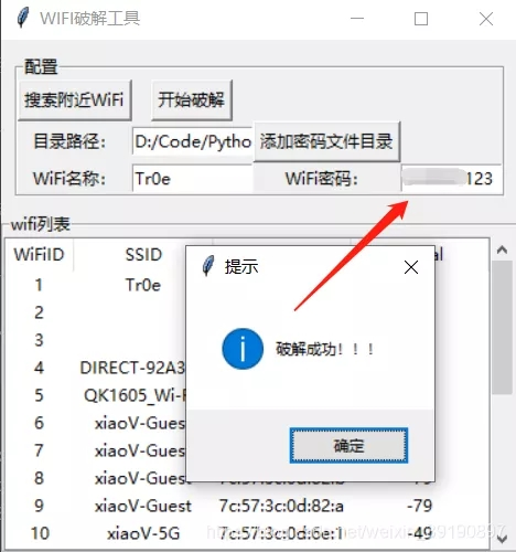 Python暴力破解附近局域网WiFi密码