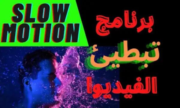 تحميل برنامج سلو موشن slow motion