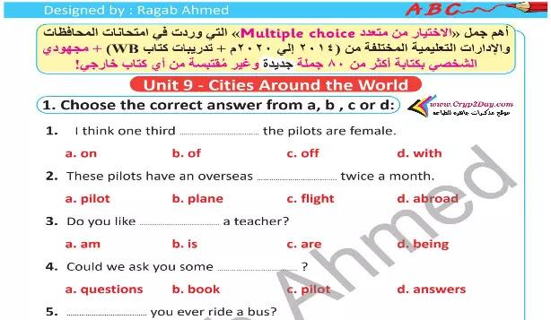 مراجعة لغة انجليزية منهج الصف السادس الابتدائي