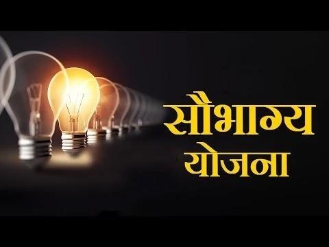 Saubhagya Yojana -Pradhan Mantri Sahaj Bijli Har Ghar Yojana - Hindi Various info
