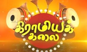 Gramiya Kalai Pongal 2017 SPL | Raj TV