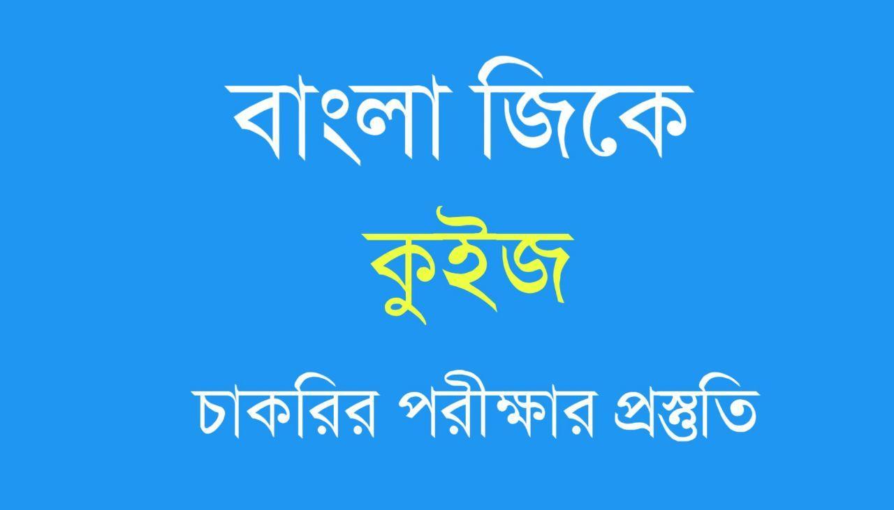 বাংলা জিকে কুইজ পর্ব-৭৬
