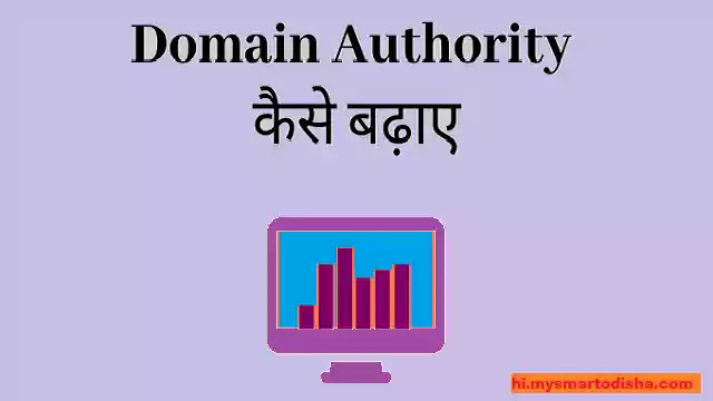 Domain Authority Kya Hai Aur Website Ki Domain Authority Kaise Badhaye