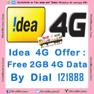 Tags- Idea Offers, Dial 121888 from idea sim & get 2GB internet data, Idea 121888, Idea miss call offer, Idea Free Internet, Idea freebies Offer, Idea loot, Idea free data offer, Idea net pack, Idea offers Rajasthan, idea offers unlimited, Idea offer 4G, idea free data offer,