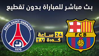 مشاهدة مباراة باريس سان جيرمان وبرشلونة بث مباشر بتاريخ 10-03-2021 دوري أبطال أوروبا