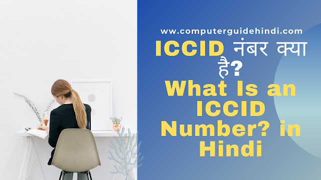 ICCID नंबर क्या है? [What Is an ICCID Number? in Hindi]