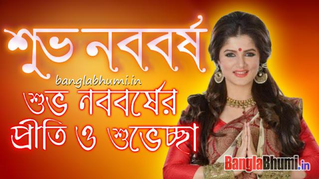 Subho Noboborsho Srabanti Chatterjee Bengali Image Free Download