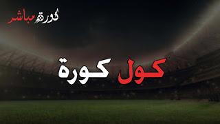 موقع كول كورة | أهم مباريات اليوم بث مباشر | cool kora