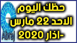حظك اليوم الاحد 22 مارس-اذار 2020
