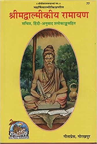 श्रीमद वाल्मीकि रामायण | Shrimad Valmiki Ramayan