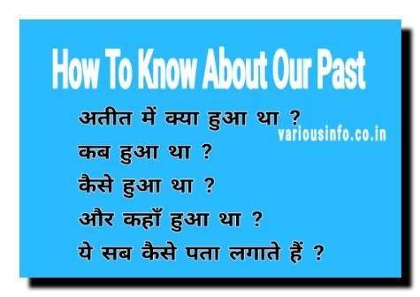 कैसे पता लगाते हैं पिछली बातें ? अतीत के बारे में हम क्या क्या जान सकते हैं ? अतीत में लोग कहाँ रहते थे ? आज लोग यात्राएँ क्यों करते हैं ?भारत नाम क्य