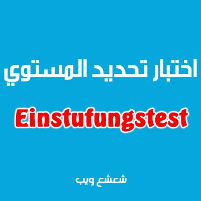 اختبار تحديد المستوي للغة الألمانية