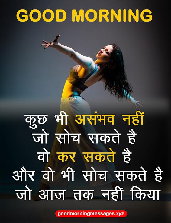 Good Morning Motivational Quotes In Hindi गुड मॉर्निंग मोटिवेशनल कोट्स