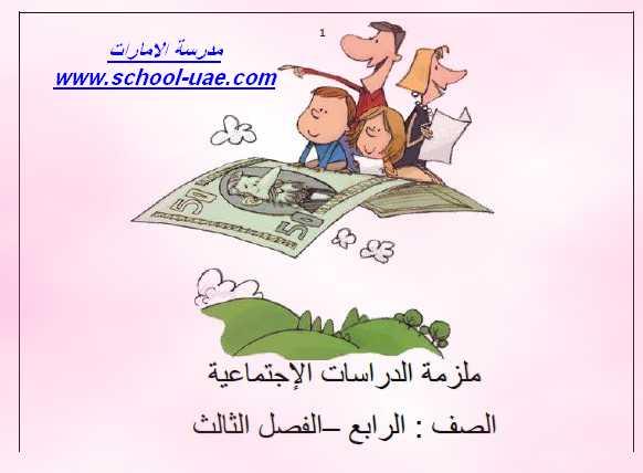 ملزمة اجتماعيات للصف الرابع فصل  ثالث - مناهج الامارات