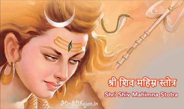 श्री शिव महिम्न स्तोत्र SHIV MAHIMNA STOTRA