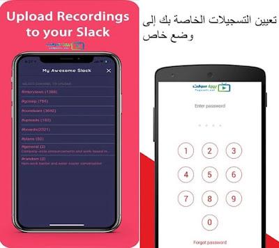 تحميل تطبيق تسجيل المكالمات الصوتية للاندرويد