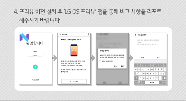 LG G5 Getting Android 7.0 Nouga In Korea Via Preview Program