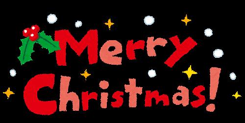 クリスマスのイラスト「Merry Christmas! タイトル文字」