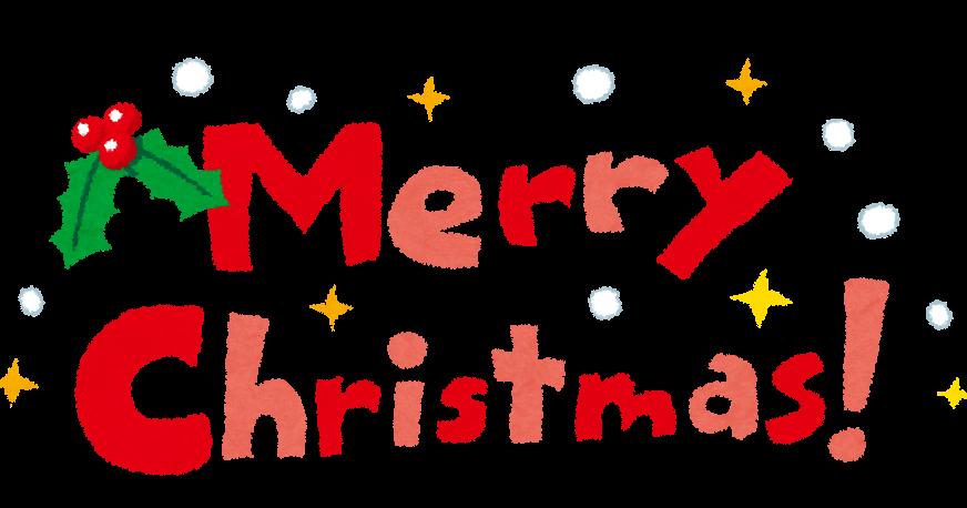 クリスマスのイラスト Merry Christmas タイトル文字 かわいいフリー素材集 いらすとや
