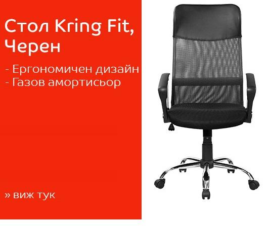 Стол Kring Fit, Ергономичен, Черен