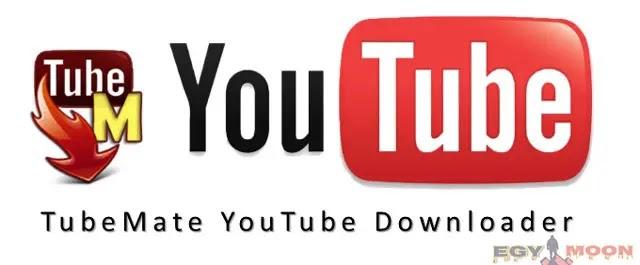 tubemate - قم بتنزيل فيديوهات الإنترنت بطريقة سهلة باستخدام تيوب ميت