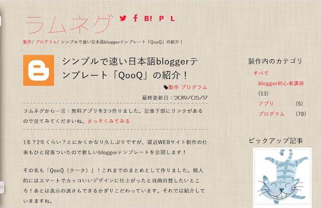 QooQの画面