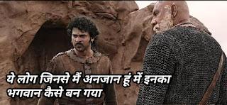 yeh log jinse mai anjaan hu , mai inka bhagwan kese ban gya | Baahubali meme templates