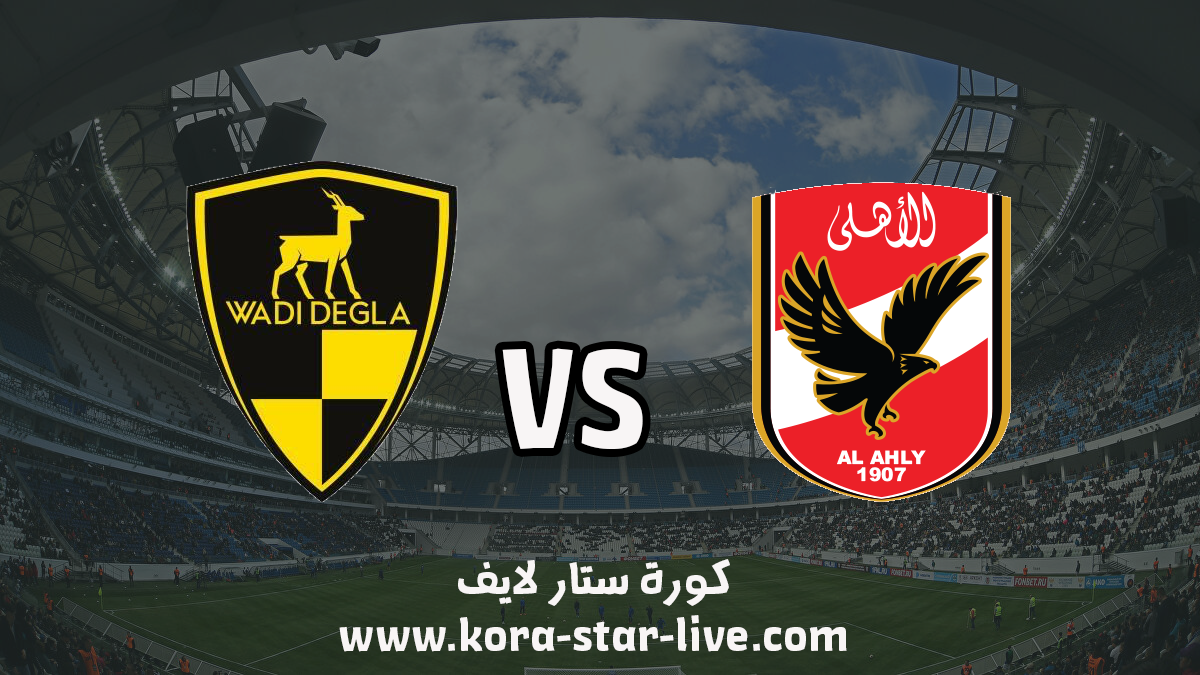 نتيجة مباراة الاهلي ووادي دجلة بث مباشر اليوم بتاريخ 04-09-2020 الدوري المصري