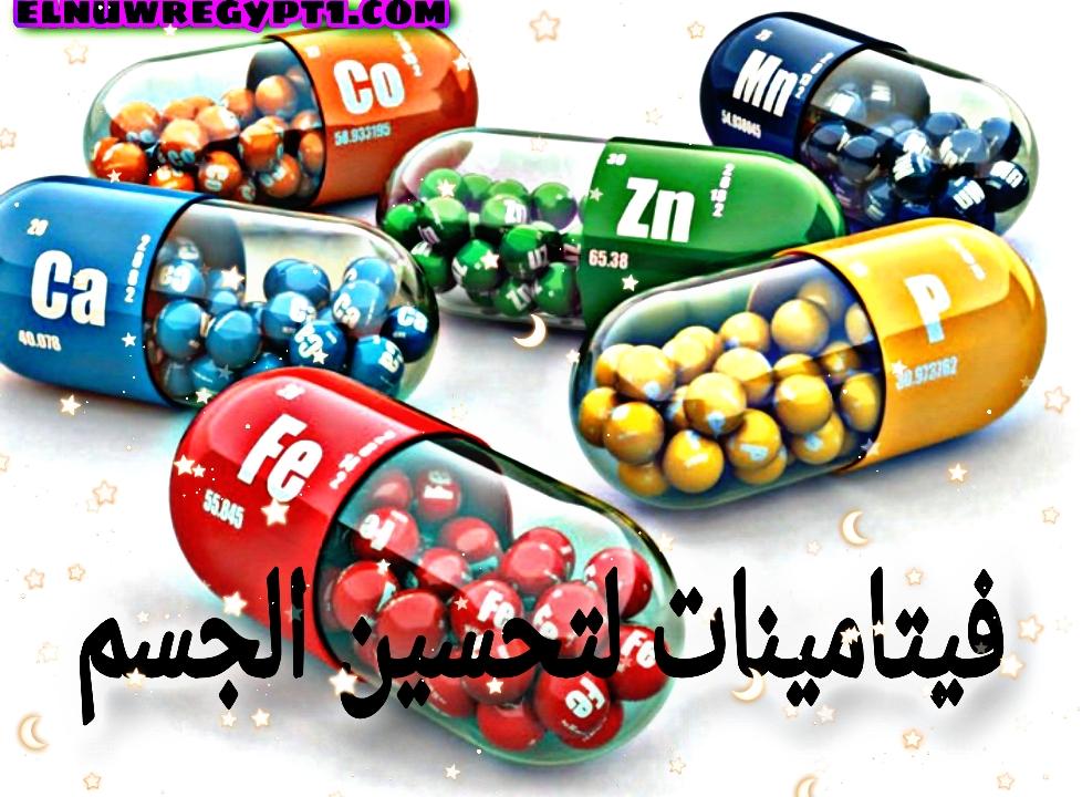 فيتامينات لتحسين حياتك الشخصية، مساعدة الفيتامينات لمرض السكر، إحتياجات جسم الانسان للفيتامينات