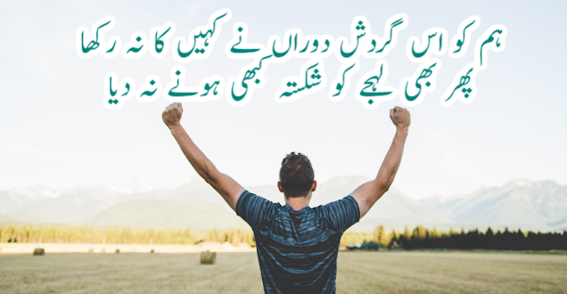 Hum ko es gardish e doraan ne kaheen ka na rakha By Tasneem Abidi - 2 lines urdu motivational poetry - Sad shayri