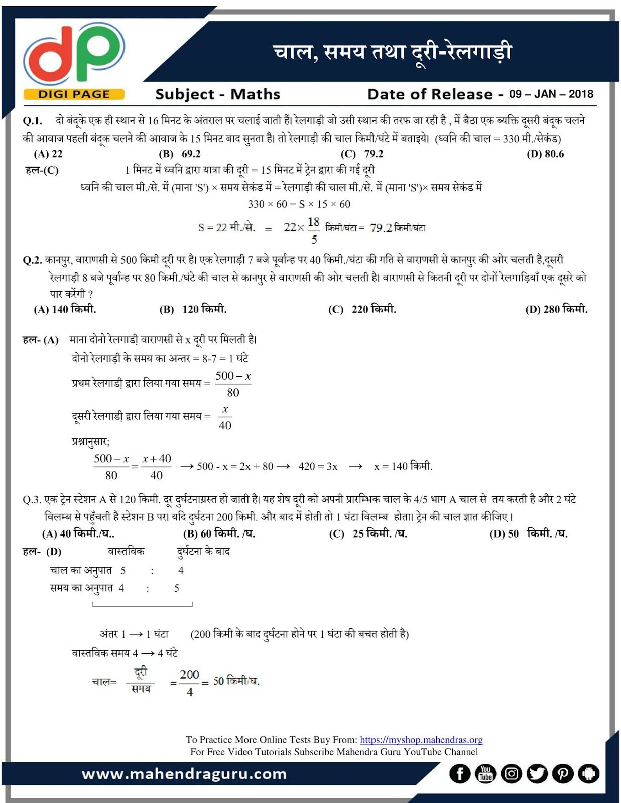 DP | Time Speed And Distance - Train For IBPS Clerk Mains | 09 - 01 - 18