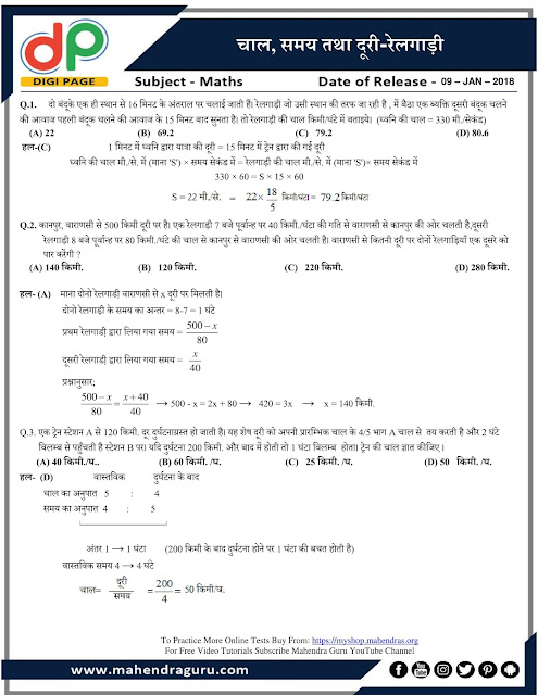 DP   Time Speed And Distance - Train For IBPS Clerk Mains    09 - 01 - 18