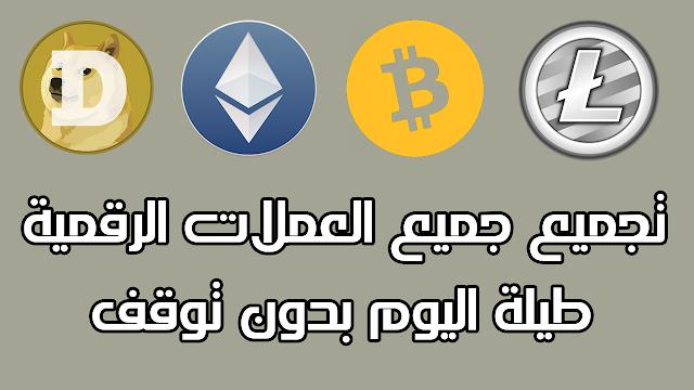 شرح اقوى موقع لتجميع جميع العملات الرقمية طيلة اليوم بدون توقف