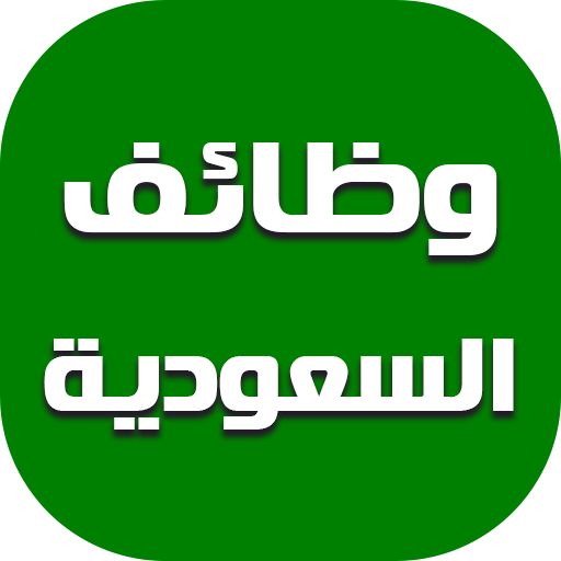 وظائف لحملة الثانوية رجال و نساء السعودية 1443
