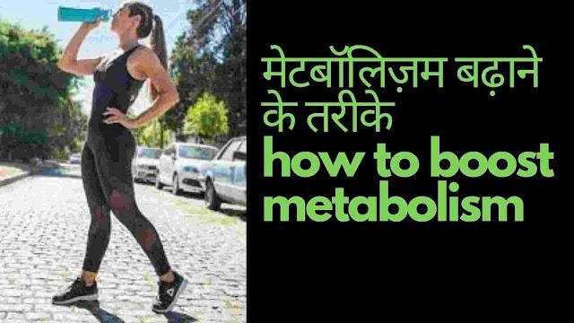मेटाबोलिज्म(चयापचय) बढ़ाने वाले 12 तरीके और आहार - how to boost metboilsm in hindi