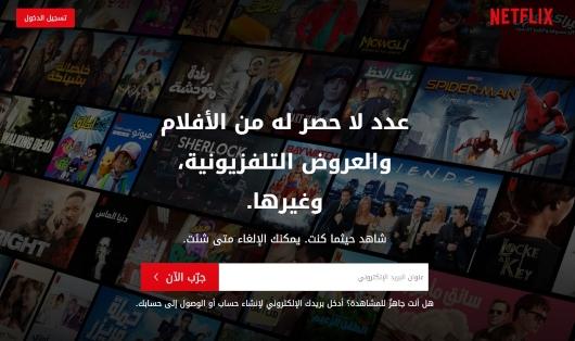 برنامج Netflix للتليفزيون