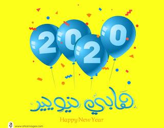 اجمل الصور عن السنه الجديده 2020