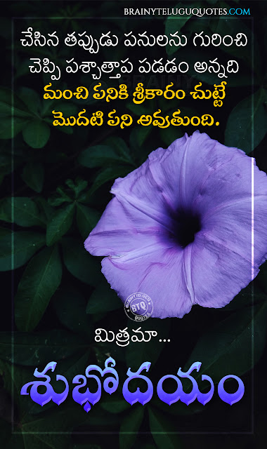 good morning messages in telugu, famous life changing words in telugu, telugu motivational life success quotes