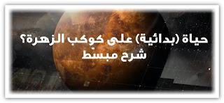 حياة (بدائية) على كوكب الزهرة؟ شرح مبسّط16.09.2020