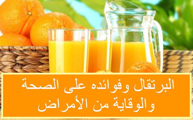 البرتقال وفوائده على الصحة والوقاية من الأمراض