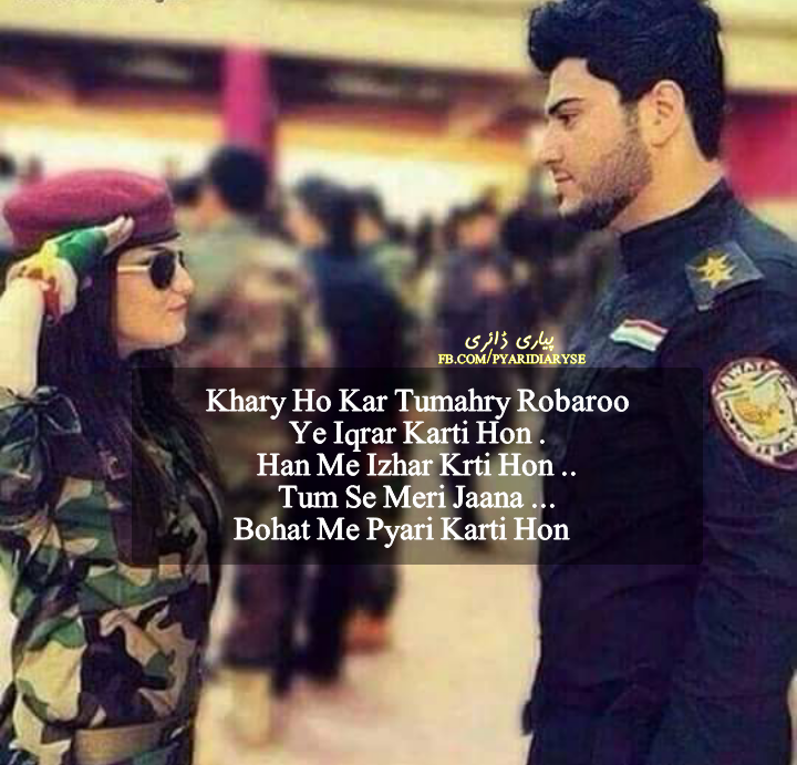 Pak Army Cute Couple Pics Love Quotes Pyari Diary Se Images