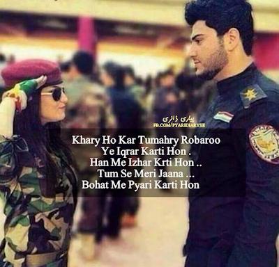 Pak Army Cute Couple Pics & Love Quotes Pyari Diary Se
