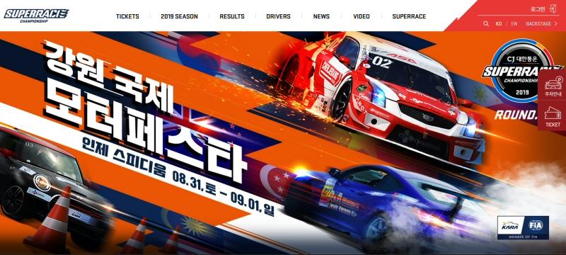 국제 모터스포츠 대회 '2019 강원 국제 모터페스타' 8월31일 개최
