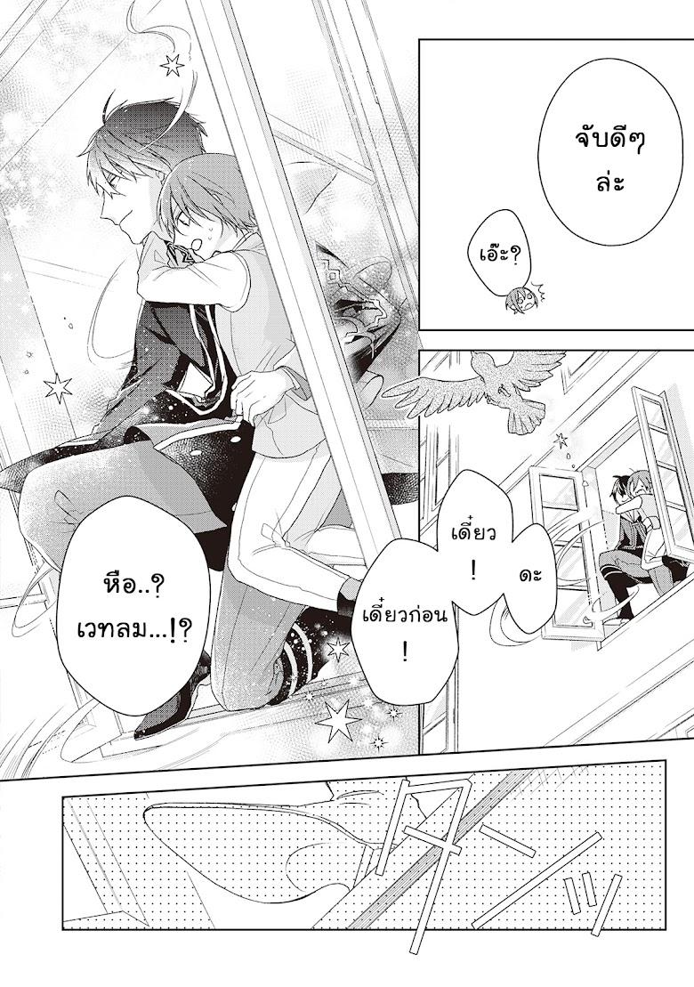 Wakeari Madoushi wa Shizuka ni Kurashitai - หน้า 11