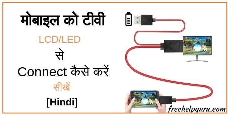 LED ko mobile se connect kaise kare