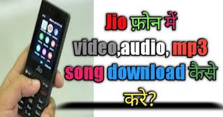 Jio फ़ोन में song download कैसे करे?