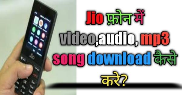 Jio फ़ोन में video,audio, mp3 song download कैसे करे?-jio फ़ोन में song download कैसे करे?