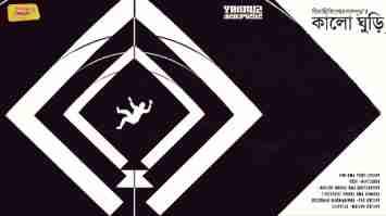 Kaalo Ghuri by Himadri Kishore Dasgupta - Sunday Suspense MP3 Download